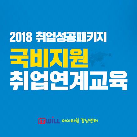 [전액무료] DBA양성 / 자바개발자 취업과정