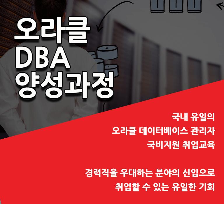 오라클 DBA 양성과정, 국내 유일의 오라클 데이터베이스 관리자 국비지원 취업교육, 경력직을 우대하는 신입이 진입할 수 있는 유일한 기회